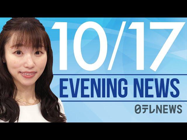 【夜ニュースまとめ】眞子さま 皇族として最後の行事 など10月17日のニュース