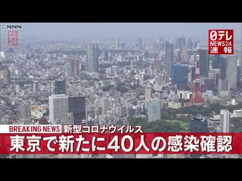 【速報】東京都40人の感染確認 今年に入り最少