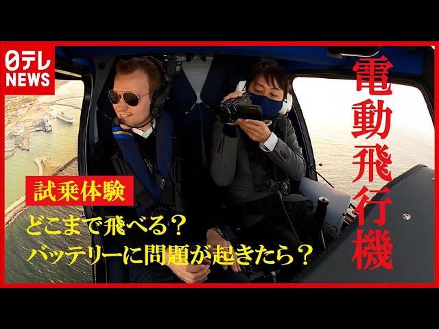 """【電動飛行機】バッテリーに問題が起きたら?どれくらい飛べる? """"未来の飛行機""""の疑問を記者が試乗リポート"""