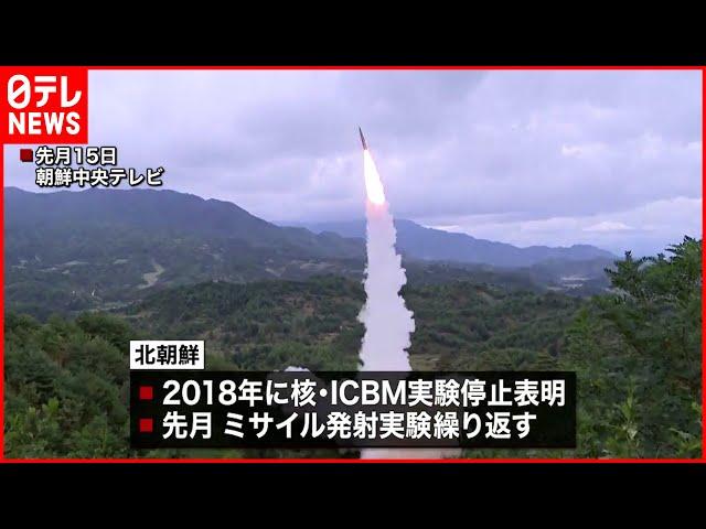 【北朝鮮】長距離弾道ミサイル発射実験の可能性