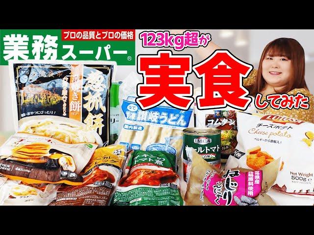 【業務スーパー】123kg超が気になる商品を食べてみた!!