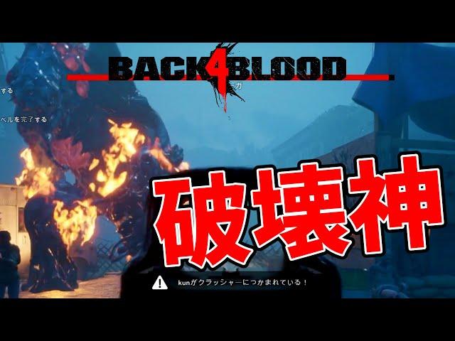 【新作】あの...簡単なはずのストーリーが全くクリア出来ない元fpsプロゲーマー【Back 4 Blood実況】【ソバルト/Mondo/KUN/はつめ】