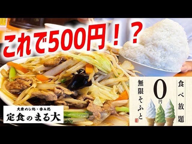 【大行列】デカ盛りワンコイン定食に0円ソフトクリーム食べ放題がアツイ!【定食のまる大/東京・飯田橋】