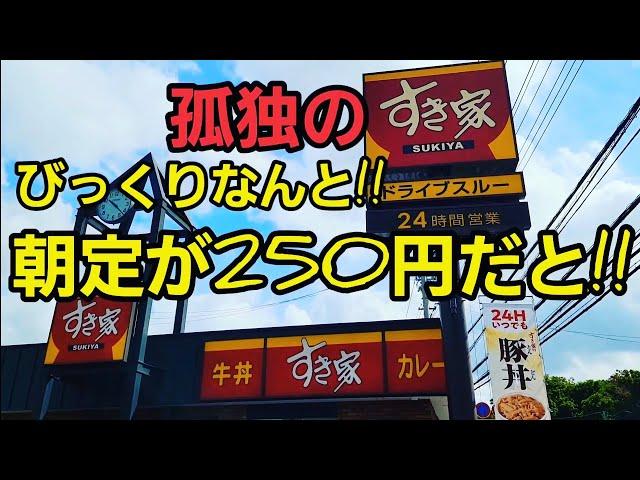 なんと!これだけ食べて250円 朝定!Japanese Food