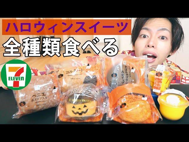 【セブン新商品】ハロウィンスイーツ全種類、爆食したらただの大食いだった。【コンビニスイーツ】