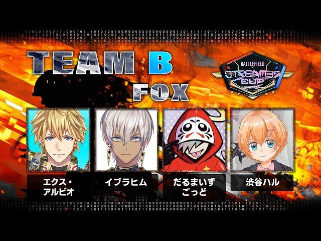 【バトルフィールドⅤ】BFストリーマーカップ TeamB FOX【渋谷ハル】