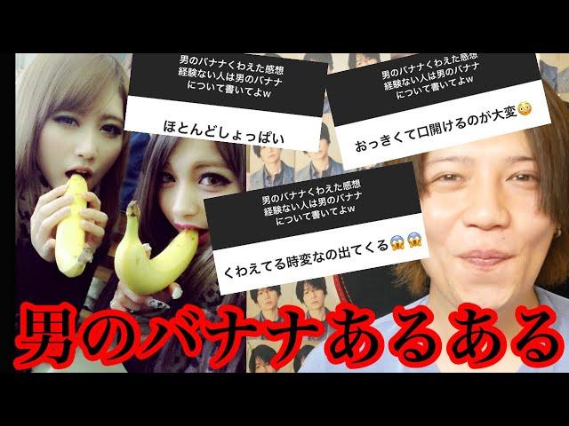 男のバナナを食べた感想を聞いてみた【あるある】