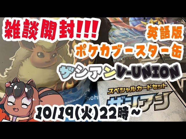 【ポケカ】英語版ブースターの限定缶とザシアンV-UNION開封するアルな!!!!🐿️✨
