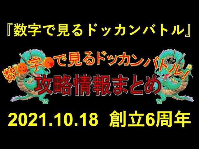 【ドッカンバトル】2021/10/18、数字で見るドッカンバトル創立6周年記念日
