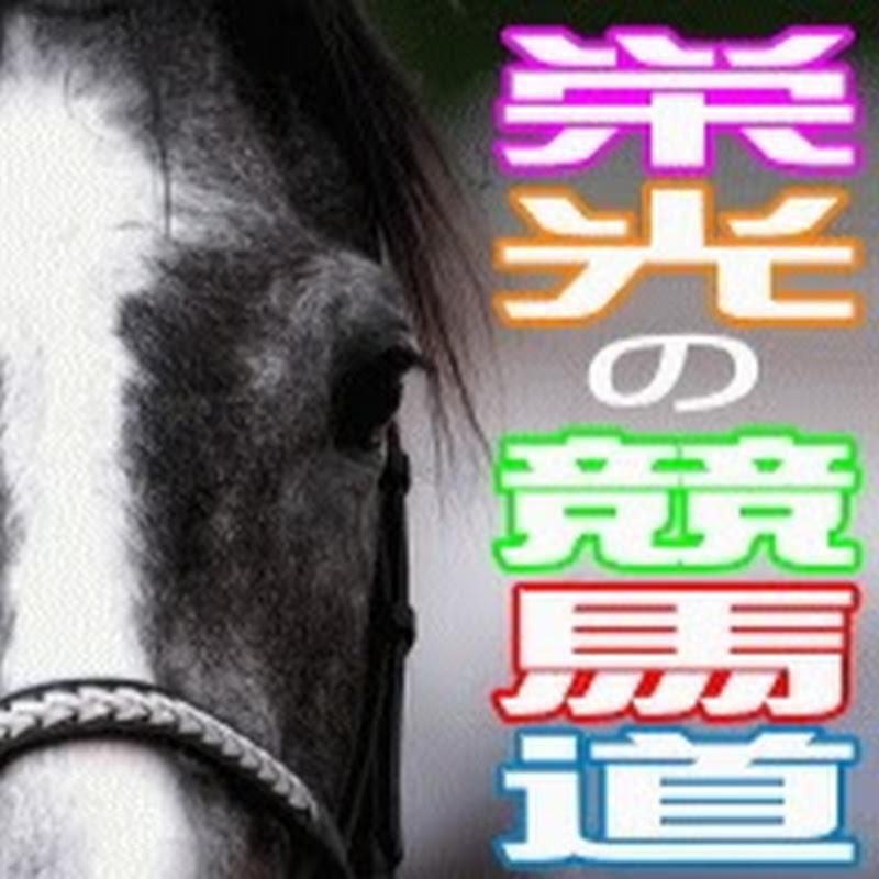 菅田英治👶栄光の競馬道