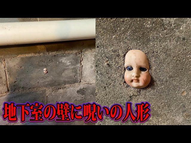 この人形を見たらすぐに引っ越してください。