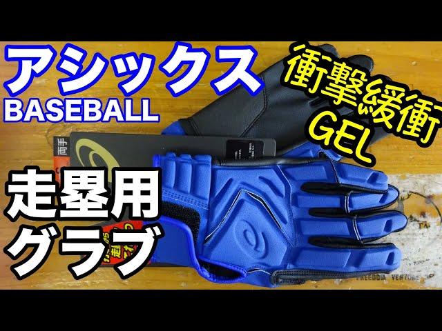 アシックス「走塁用手袋」【#2873】
