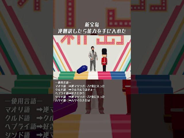 サカナクション「新宝島」Google翻訳で逆翻訳したら能力を手に入れた