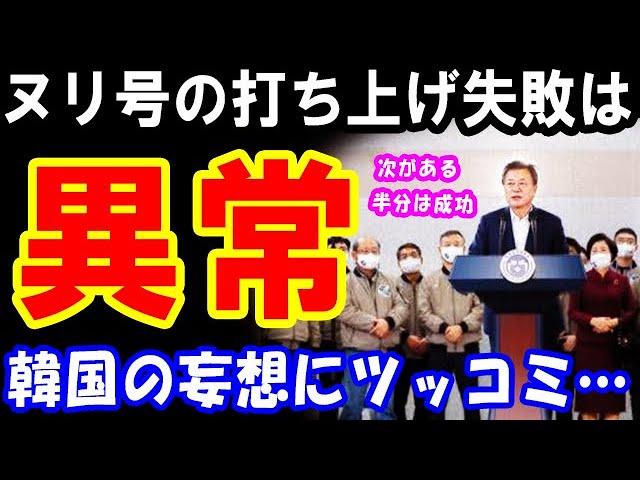 【韓国の文大統領がヌリ号打上げ失敗に自画自賛!その反応が!】半分の成功だと言い訳しながら国民にお願いする始末!色々な意味にツッコミ殺到する喜劇が…『世界の深掘りニュース』
